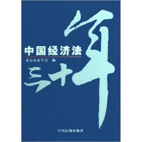 中国经济法三十年