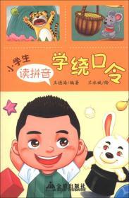 小学生读拼音学绕口令