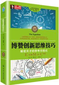 东尼·博赞思维导图系列--博赞创新思维技巧:解密天才的思考方程式
