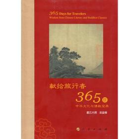 献给旅行者365日——中华文化与佛教宝典