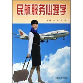 民航服务心理学 李永 张澜 中国民航出版社