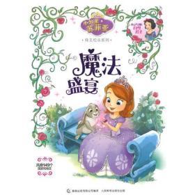 小公主苏菲亚纯美绘本系列——魔法盛宴