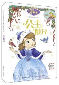 小公主苏菲亚纯美绘本系列:公主假日