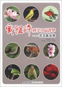 送书签cs-9787533540821-贾祖璋科学小品菁华·花鸟鱼虫兽