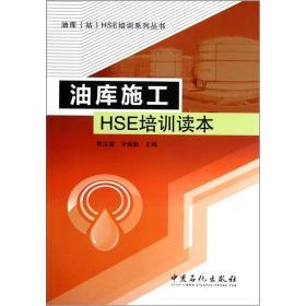 油库(站)HSE培训系列丛书:油库施工HSE培训读本