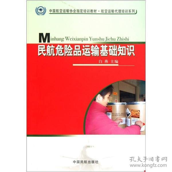 中国航空运输协会指定培训教材·中国航空运输协会指定培训教材:民航危险品运输基础知识