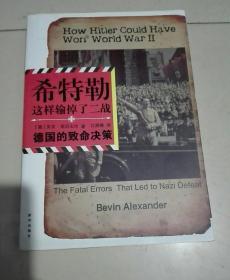 希特勒这样输掉了二战:德国的致命决策