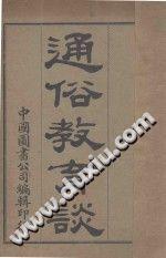 顾倬编辑;沈恩孚校订. 通俗教育谈[M]. 中国图书公司, 光绪33.(复印本)