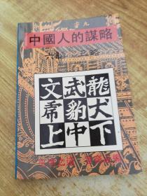 中国人的谋略(有购书人名)(品好)