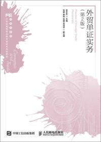 外贸单证实务(第2版)