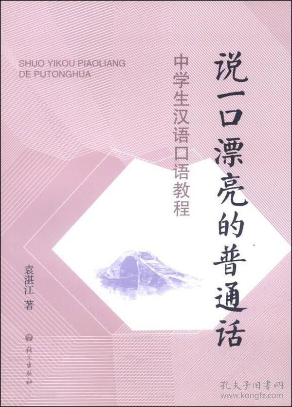 说一口漂亮的普通话:中学生汉语口语教程