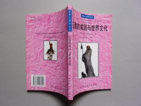 应激心理学丛书--应激的成因与世界文化(正版新书)