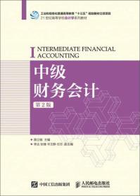 正版】中级财务会计第2版