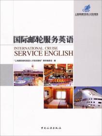 【二手包邮】国际邮轮服务英语 上海国际邮轮旅游人才培训基地教