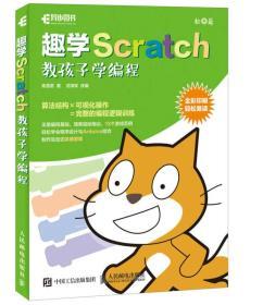 趣学Scratch:教孩子学编程