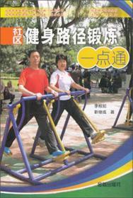 9787508287089-bo-社区健身路径锻炼一点通