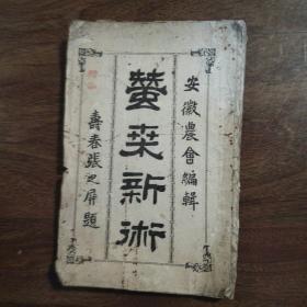 蚕桑新术(安徽农史资料,民国元年刊行,张之屏题签,多插图)