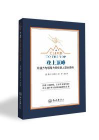 登上顶峰:沟通力与领导力助你登上职业高峰