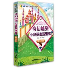 4-6/奇幻城堡小演员表演训练/阴悦梁博
