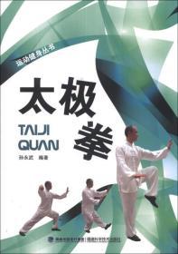 运动健身丛书:太极拳