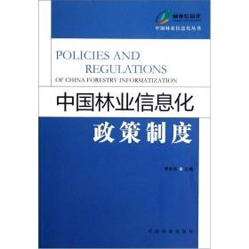 中国林业信息化政策制度