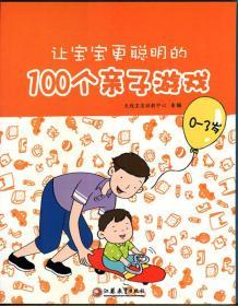 让宝宝更聪明的100个亲子游戏