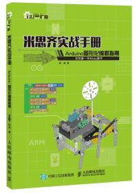 米思齐实战手册 Arduino图形化编程指南 程晨 人民邮电出版社