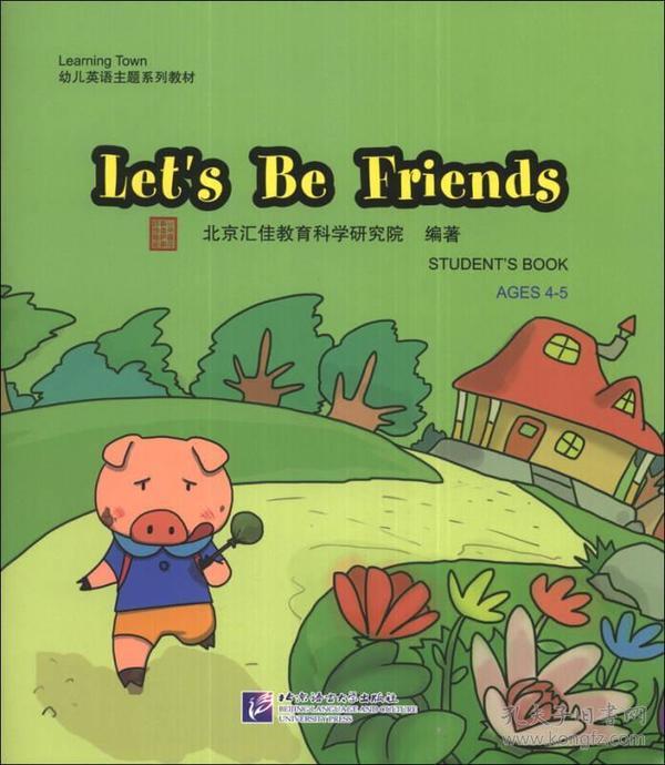 汇佳Learning Town幼儿英语主题系列教材:我们做朋友吧