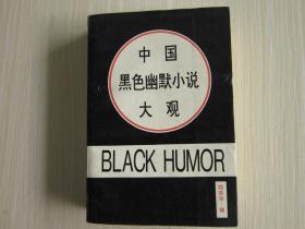 中国黑色幽默小说大观  郑荣华编