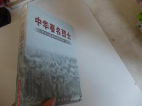中华著名烈士16
