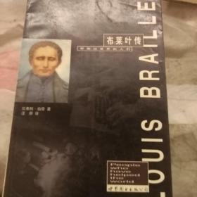 布莱叶传:英汉对照