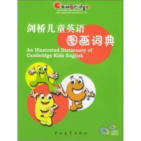 剑桥儿童英语图画词典 剑桥儿童英语教育与教学研究中心 中国青年出版社 2006年01月01日 9787500667261