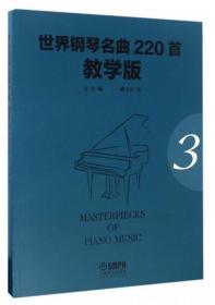 世界钢琴名曲220首·教学版(第3册)