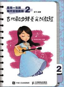 受用一生的现代吉他教程2:吉他歌曲弹奏实战教程