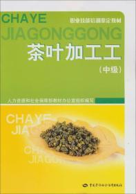 职业技能培训鉴定教材:茶叶加工工(中级)