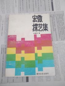 宏微探艺集(作家,编辑杨吉哲签赠本)