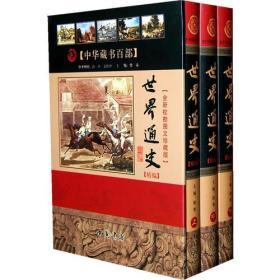 世界通史  全3册    精装