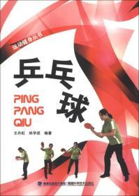 运动健身丛书:乒乓球
