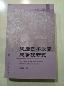 战后日本政界战争观研究