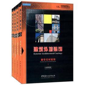 石材业数据库系列丛书:奢华石材装饰(全四册)