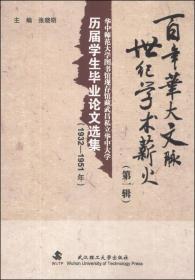 百年华大文脉 世纪学术薪火(第1辑)