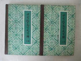 中国近代教育史资料 上中 精装