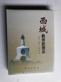 43-3西城教育思想录(精装未开封)