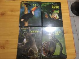 国家地理动物大百科【爬行动物 两栖动物】【无脊椎动物】【哺乳动物1】【鸟类Ⅱ】4册和售