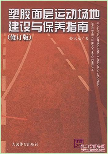 塑胶面层运动场地建设与保养指南(修订版)