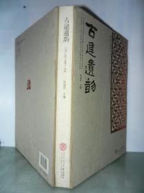 古建遗韵:岭南古建筑老照片选集