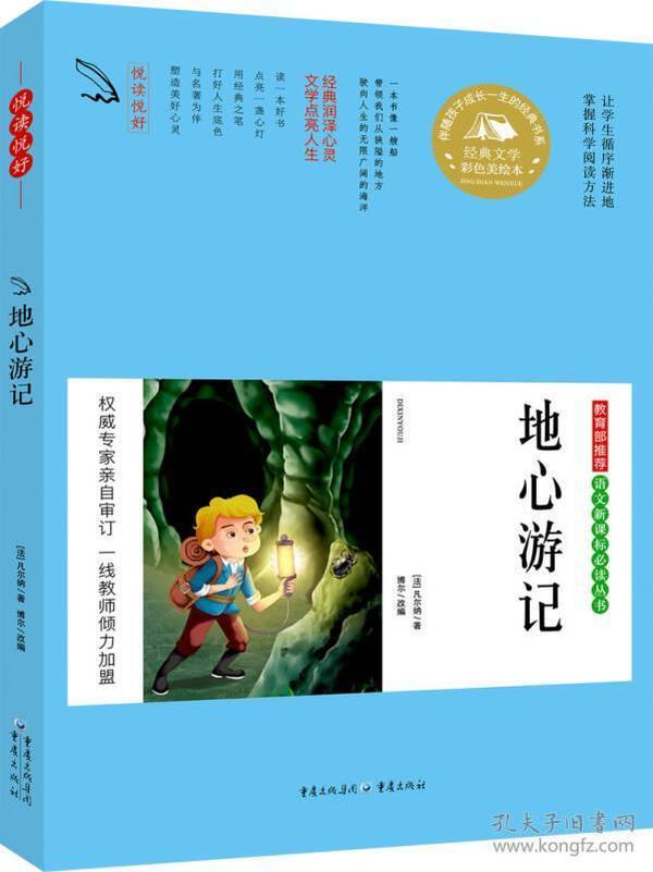 教育部推荐 语文新课标必读丛书 地心游记(彩色美绘版)