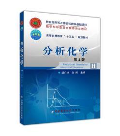 分析化学 第二版第2版 胡广林 许 辉 中国农业大学出版社 9787565518324