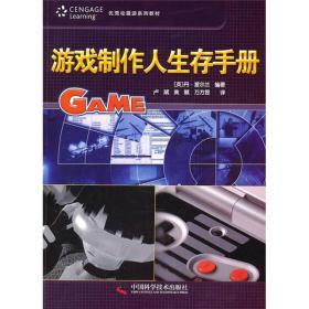 游戏制作人生存手册