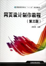 網頁設計制作教程(第3版普通高等院校十二五規劃教材)
